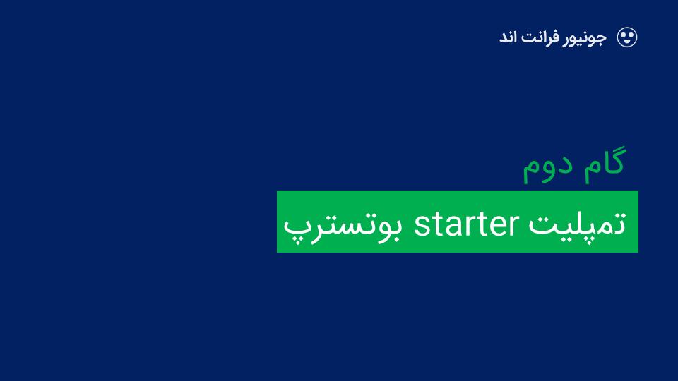 بوتسترپ لی اوت - bootstrap layout - تمپلیت استارتر